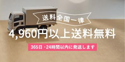 送料全国一律 4980円以上送料無料